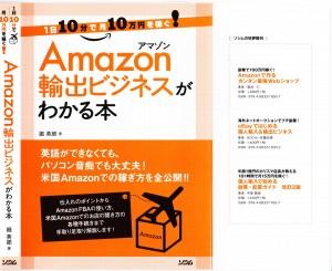 アマゾン輸出ビジネスがわかる本カバー
