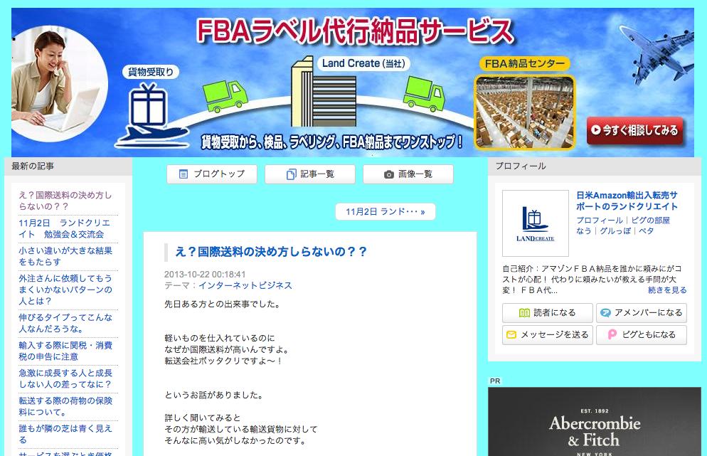 日米Amazon輸出入転売サポート
