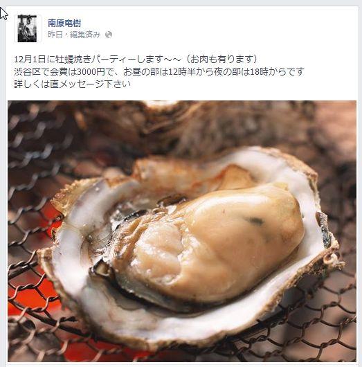 南原さん牡蠣パーティー