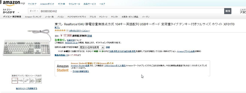 東プレ日本アマゾン