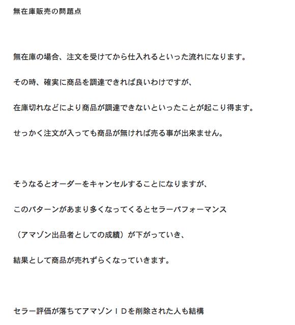 【アマゾン輸出こっそり実践会】