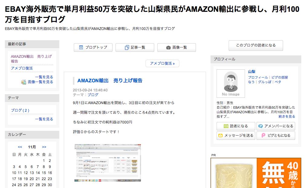 AMAZON輸出売り上げ報告