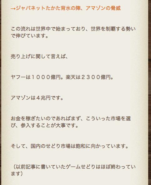 日本破綻 × アマゾン輸出 = 快進撃