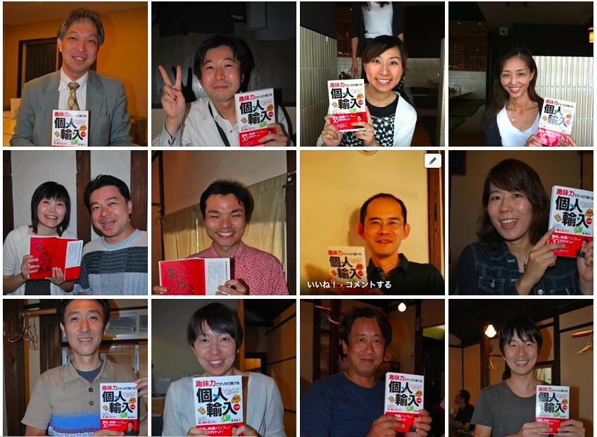 掘 英郎(ほり ひでお)個人輸入笑顔を集めるキャンペーン応援