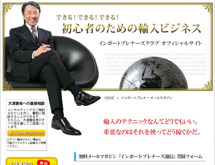 輸入ビジネス大須賀さんレビュー
