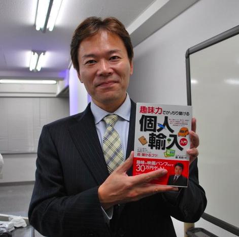 平賀先生個人輸入を勧める