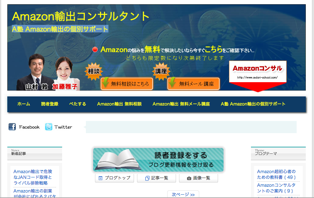 A塾 Amazon輸出の個別サポート