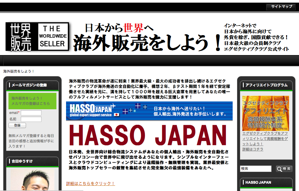 HASSO JAPAN
