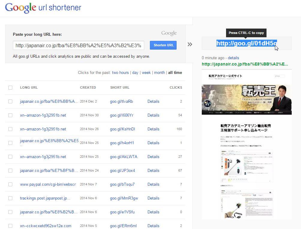 グーグルURL短縮ツール