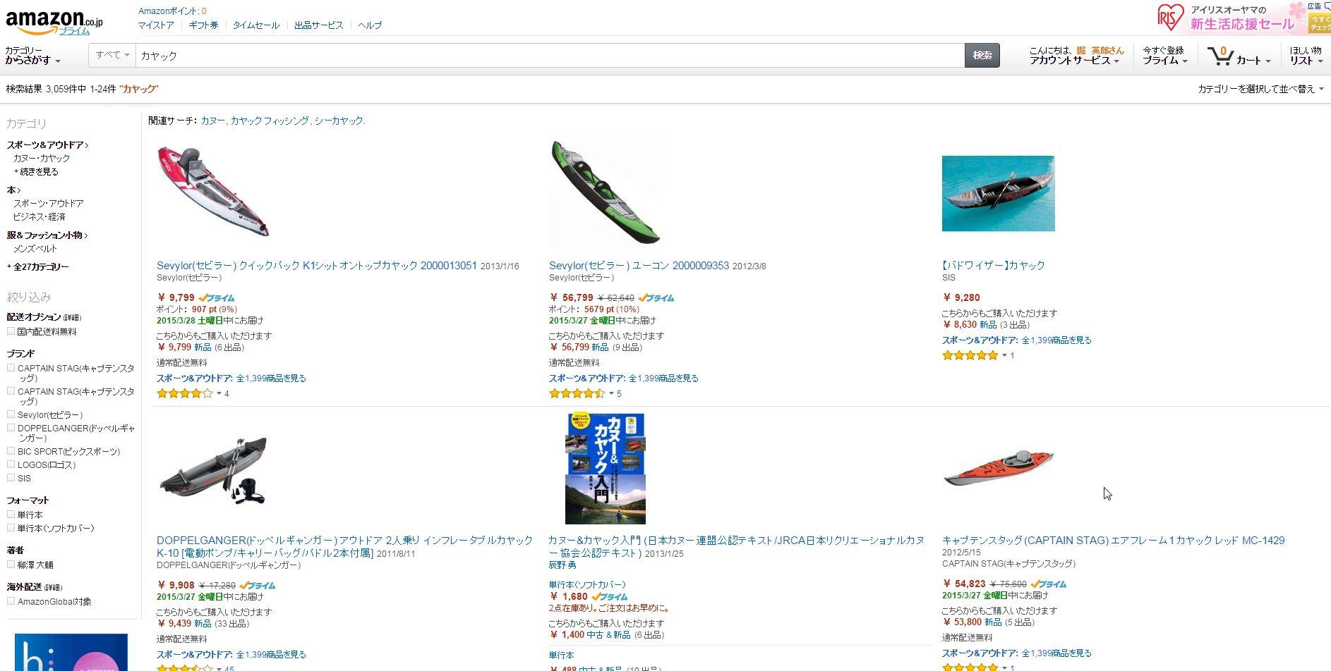 アマゾンでカヤックを検索