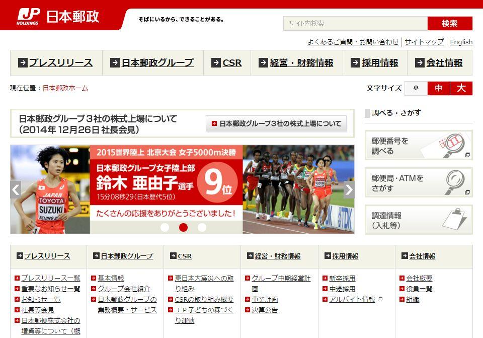 当社株式の東京証券取引所市場第一部への所属決定に関するお知らせ‐日本郵政