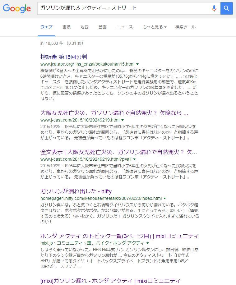 大阪女児死亡火災、ガソリン漏れで自然発火832