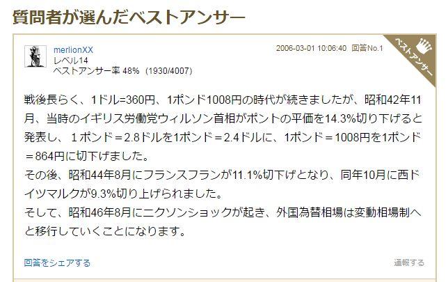 英吉利ポンド1000円
